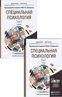 Специальная психология (комплект из 2 книг)