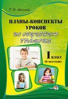 Планы-конспекты уроков по обучению грамоте. 1 класс (II полугодие)