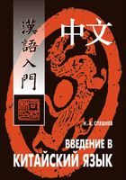 Введение в китайский язык (+CD)