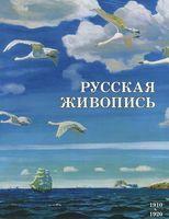 Русская живопись. 1910-1920 год