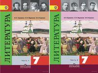 Литература. 7 класс. В двух частях