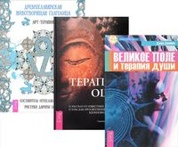 Терапия Ошо. Великое поле. Древнеславянская глаголица (комплект из 3-х книг)