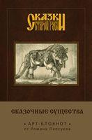 """Блокнот """"Сказки старой Руси. Арт-блокнот. Сказочные существа. Серый Волк"""" (А5)"""