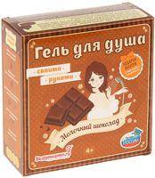 """Набор для изготовления геля для душа """"Молочный шоколад"""""""