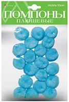 Помпоны плюшевые (20 шт.; 30 мм; голубые)
