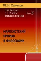 Введение в науку философии. Книга 3. Марксистский прорыв в философии (м)