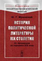 История политической литературы XIX столетия (м)