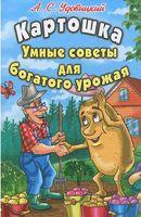 Картошка. Умные советы для богатого урожая