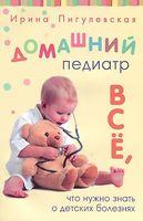 Домашний педиатр. Всё, что нужно знать о детских болезнях