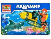 """Конструктор """"Аквамир. Аквалангист с акулой"""" (33 детали)"""