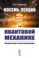 Восемь лекций по квантовой механике. Физические идеи и математический аппарат