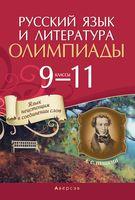 Русский язык и литература. 9-11 классы. Олимпиады