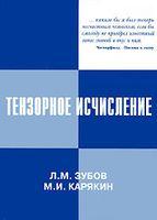 Тензорное исчисление. Основы теории