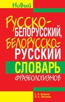 Русско-белорусский, белорусско-русский словарь фразеологизмов