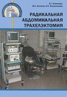 Радикальная абдоминальная трахелэктомия
