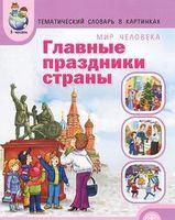 Тематический словарь в картинках. Главные праздники страны
