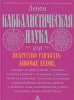 Каббалистическая наука, или Искусство узнавать добрых духов, влияющих на судьбу человека, с описанием их тайных подписей и талисманов и истинного способа их начертаний