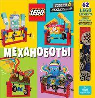 LEGO Механоботы (+ набор LEGO из 62 элементов)