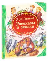Л. Н. Толстой. Рассказы и сказки
