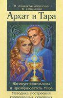 Архат и Тара. Методика построения гармоничных отношений между мужчиной и женщиной
