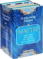 Мастер (Комплект из 4-х книг)