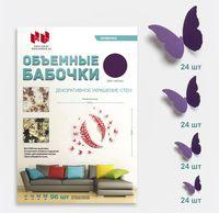 "Набор наклеек на стену ""Бабочка"" (96 шт.; фиолетовый)"