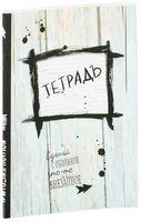 Тетрадь в линейку (24 листа; в ассортименте)