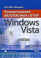 Развертывание безопасных сетей в Windows Vista