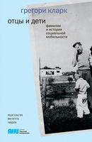 Отцы и дети. Фамилии и история социальной мобильности
