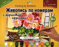 "Картина по номерам ""Ваза с цветами"" (300х420 мм)"