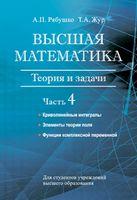 Высшая математика. Теория и задачи. В пяти частях. Часть 4