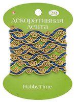 """Лента декоративная """"Hobby Time"""" (арт. 2-609/04)"""