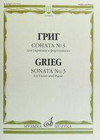 Григ. Соната № 3 для скрипки и фортепиано