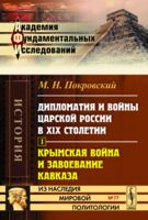 Дипломатия и войны царской России в XIX столетии. Часть 1. Крымская война и завоевание Кавказа (м)