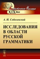 Исследования в области русской грамматики