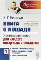 Книга о лошади. Настольная книга для каждого владельца и любителя. Том 1 (м)