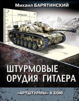 """Штурмовые орудия Гитлера. """"Штурмгешютц"""" в бою"""
