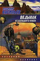 Ведьмак из Большого Киева (м)