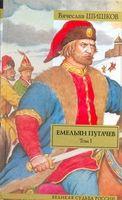 Емельян Пугачев. Историческое повествование (в двух томах)