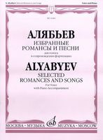 Алябьев. Избранные романсы и песни для голоса в сопровождении фортепиано