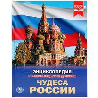 Энциклопедия с развивающими заданиями. Чудеса России