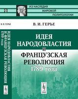 Идея народовластия и Французская революция 1789 года