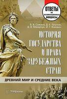 История государства и права зарубежных стран. Древний мир и Средние века