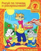 День рождение кота Леопольда. Раскраска