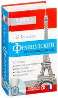 Французский без преподавателя (+CD-ROM)