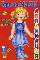 Кукла Маша. Вырезай и наряжай. Книжка-картинка