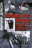 Холодное лето Хрущева.  Возвращенцы из ГУЛАГа. Преступность и трудная судьба реформ после Сталина
