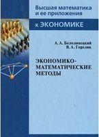 Экономико-математические методы