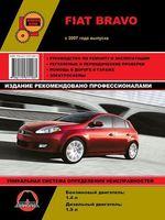 Fiat Bravo с 2007 г. Руководство по ремонту и эксплуатации