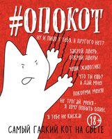 #опокот. Самый гадкий кот на свете